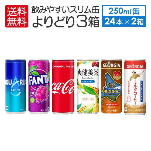 飲みやすいスリム缶各種245-250g[ml]30本 × 3箱 90本セット