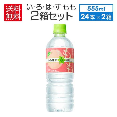 即納 送料無料 総額でお得 いろはすもも I LOHAS 515ml × 2箱48本 コカコーラ CocaCola☆