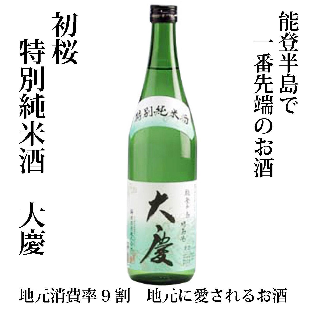 酒質とのバランスと程よい味わいが感じられる 山田錦の精米歩合55%の特別純米酒です 舗 初桜 特別純米酒 お買得 720ml 大慶 清酒