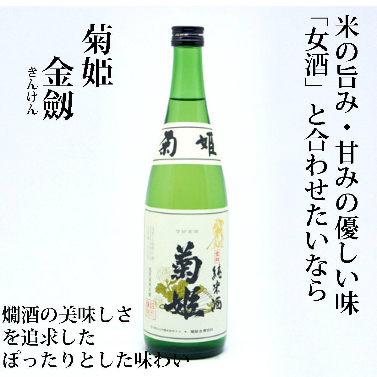 米の柔らかな旨み 甘みが生きたぽったりとした味わいで 飲みやすさと調和しています 菊姫 720ml 純米酒 ☆国内最安値に挑戦☆ 誕生日/お祝い 金劔 清酒