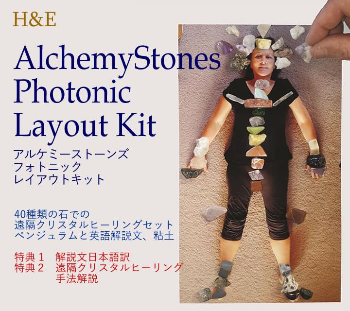 【予約販売商品】アルケミーストーンズ フォトニックレイアウトキット H&E社 40種類の石、遠隔クリスタルヒーリングセット photo01