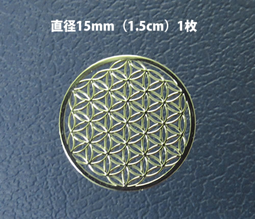 9 4 20時-ポイント5倍 新作通販 メタル シール 訳あり フラワーオブライフ ゴールドカラー 直径15mm 神聖幾何学図形 folst052 シール1枚分