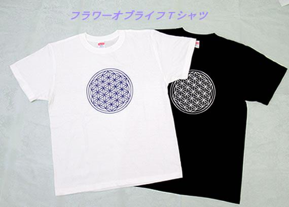 全国一律送料無料 神聖幾何学図形フラワーオブライフTシャツ半袖 白 黒 綿100% 5.6oz 配送員設置送料無料 ヨガ ヒーリング tfol01 瞑想