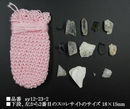【送料無料】【数量限定商品】ダイヤモンドシナジー12/ワールドラビリンスポーチセット 天然石 パワーストーン sy12-23