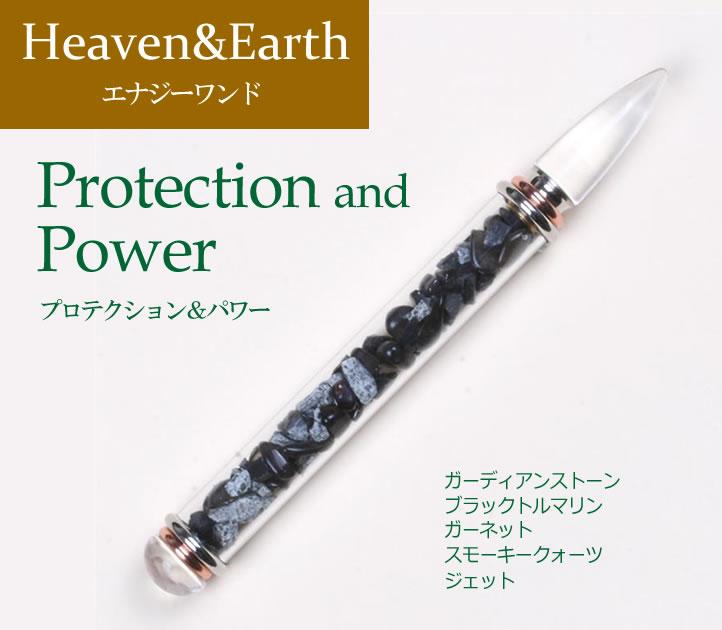 エナジーワンド プロテクション&パワー H&E社 【予約販売商品】 ネガティブエネルギーを除去・パーソナルパワーの強化には最強のツール パワーストーン wand006