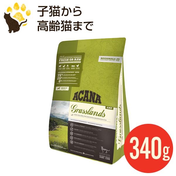 アカナ グラスランド キャット 340gx30袋(1ケース) (正規品) キャットフード 賞味期限2021.1.5