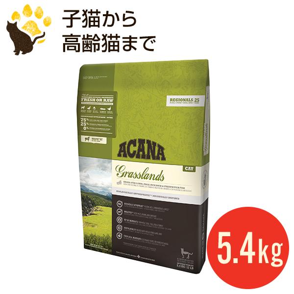 アカナ グラスランド キャット 5.4kg (正規品) キャットフード 賞味期限2021.1.5