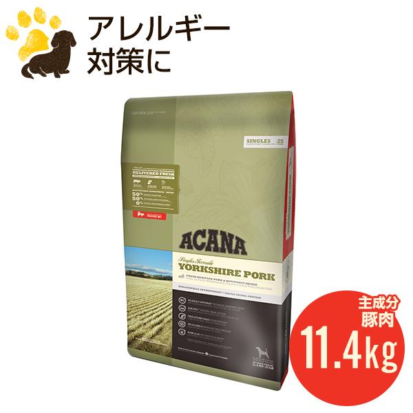 アカナ ヨークシャーポーク 11.4kg (正規品) ドッグフード 全犬種 全年齢用 低アレルギー 賞味期限2020.12.29