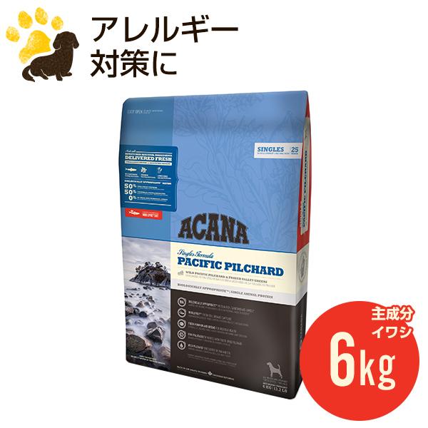 アカナ パシフィックピルチャード 6kg (正規品) ドッグフード 新鮮いわし 全犬種 全年齢用 低アレルギー 賞味期限2021.8.15
