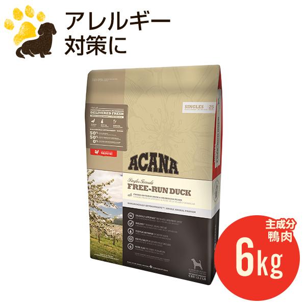 アカナ フリーランダック 6kg (正規品) ドッグフード 全犬種 全年齢用 低アレルギー 賞味期限2021.3.2