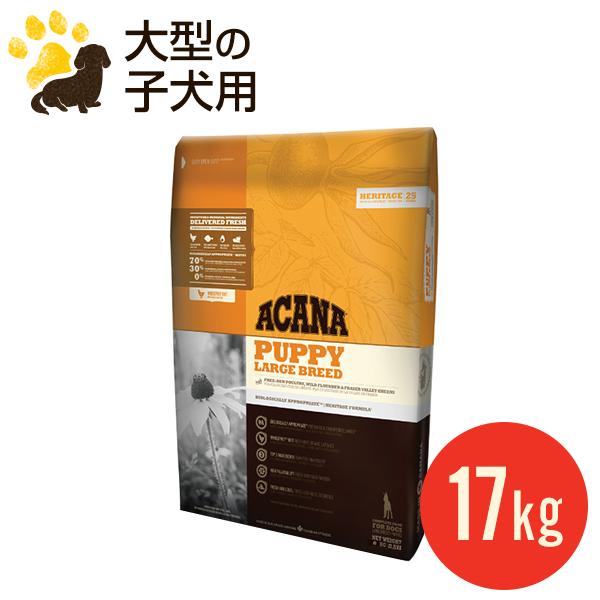 アカナ パピーラージブリード 17kg (正規品) ブリーダーパック 大型犬 小犬用 ドッグフード お徳用 多頭飼い 賞味期限2021.1.5