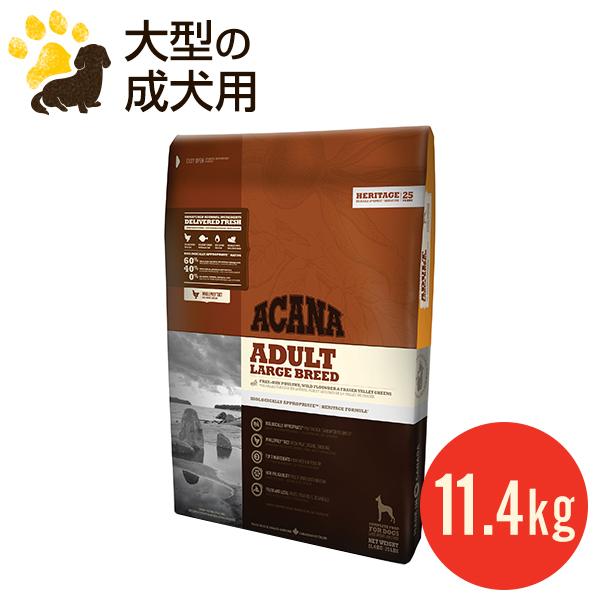 アカナ アダルトラージブリード 11.4g (正規品) 大型犬 成犬用 大粒 ドッグフード 賞味期限2021.3.30