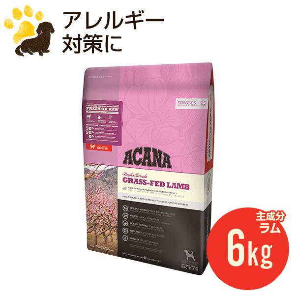 【キャンペーン】【正規品】アカナ グラスフェッドラム 6kg(賞味期限2020.2.2) 全犬種/全年齢用 ドッグフード