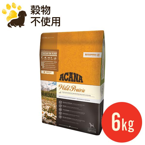 【正規品】アカナ ワイルドプレイリードッグ 6kg 全犬種/全年齢用 ドッグフード (賞味期限2018.12.7)