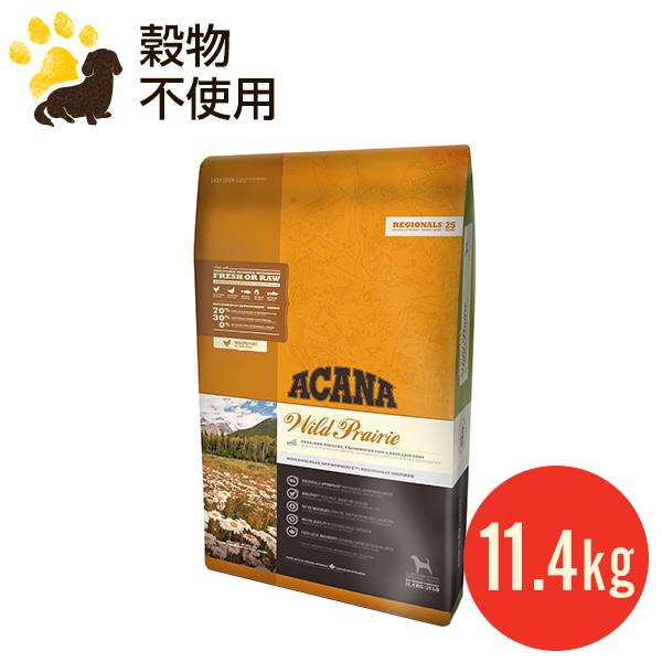【正規品】アカナ ワイルドプレイリードッグ 11.4kg 全犬種/全年齢用 ドッグフード (賞味期限2018.10.8)