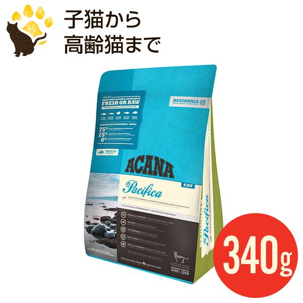 アカナ パシフィカ キャット 340gx30袋(1ケース) (正規品) キャットフード 賞味期限2021.2.11
