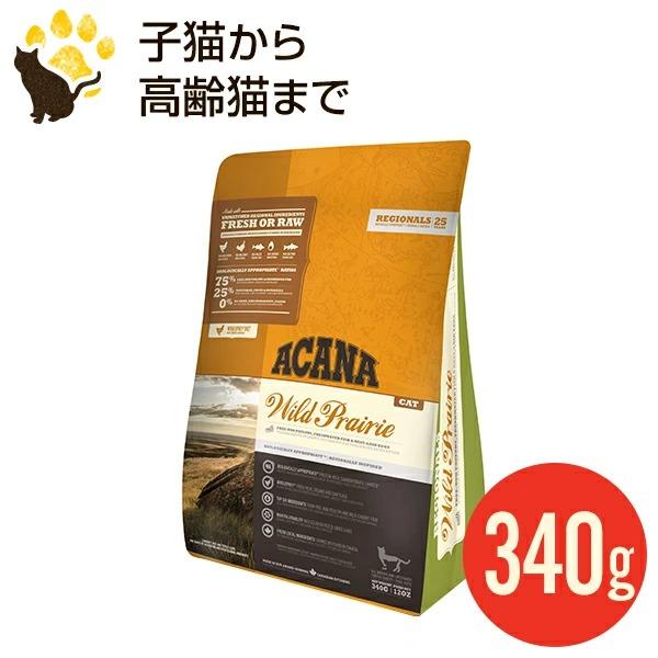 アカナ ワイルドプレイリー キャット 340gx30袋(1ケース) (正規品) キャットフード 賞味期限2020.11.20