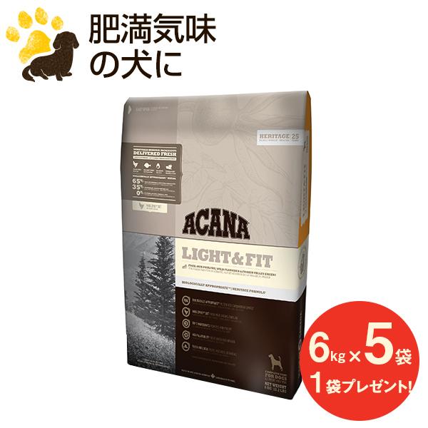 5袋+1袋プレゼント!アカナ ライト&フィット 6kgx5袋(計6袋でお届け)(正規品) 全犬種 成犬用 ドッグフード 賞味期限2021.2.27