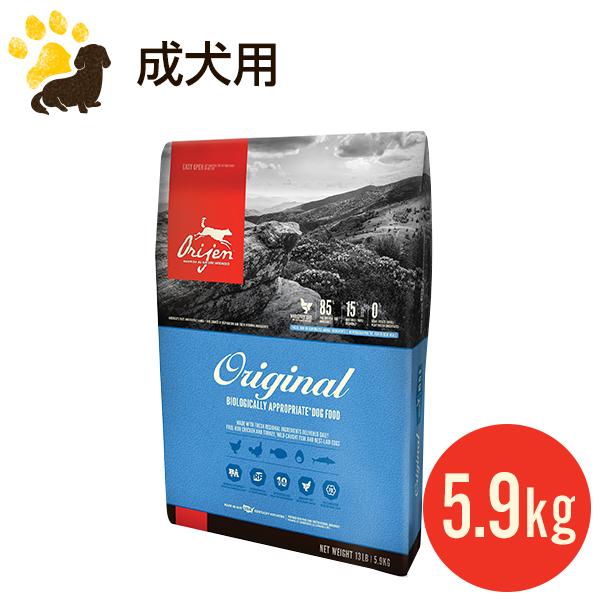 オリジン オリジナル 5.9kg (正規品) 成犬用 総合栄養食 ドッグフード 賞味期限2020.12.26