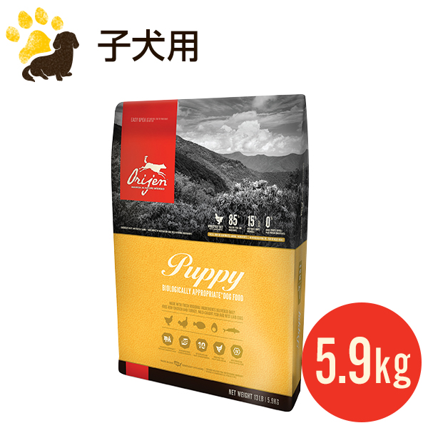 オリジン パピー 5.9kg (正規品) 幼犬用 総合栄養食 ドッグフード 賞味期限2021.4.8