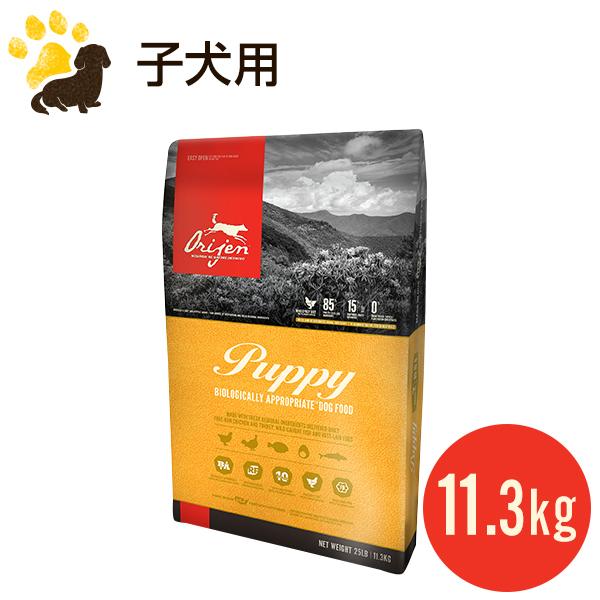 賞味期限間近 オリジン パピー 11.3kg 幼犬用 穀物不使用 総合栄養食 ドッグフード 賞味期限2020.10.23