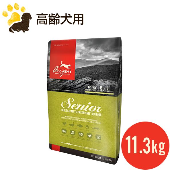 オリジン シニア 11.3kg (正規品) 総合栄養食 高齢犬用 高タンパク質・低脂肪 ドッグフード 賞味期限2021.4.9