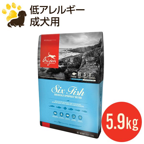 オリジン 6フィッシュ ドッグ 5.9kg (正規品) 総合栄養食 ドッグフード 賞味期限2021.3.18