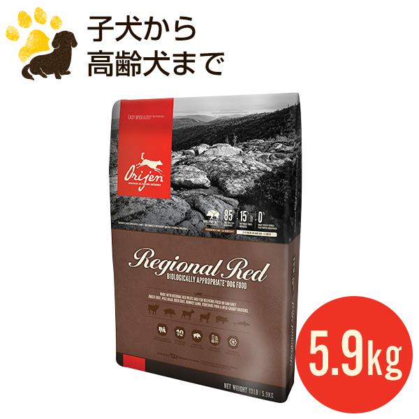 オリジン レジオナルレッド ドッグ 5.9kg (正規品) 総合栄養食 全年齢用 ドッグフード 賞味期限2021.4.24
