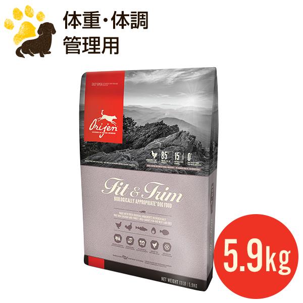 オリジン フィット&トリム ドッグ 5.9kg (正規品) 体調・体重管理用 ドッグフード 賞味期限2021.4.1
