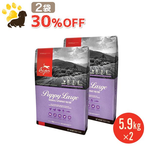 【正規品】オリジン パピーラージ 5.9kg 2袋セット ドッグフード (賞味期限2019.11.28)【総合栄養食】