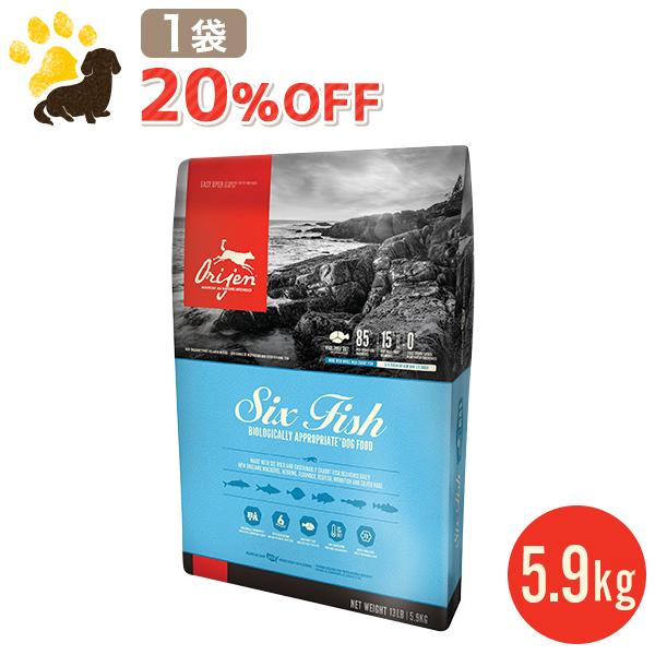 【正規品】オリジン 6フィッシュ ドッグ 5.9kg 【総合栄養食】 ドッグフード (賞味期限2020.4.3)