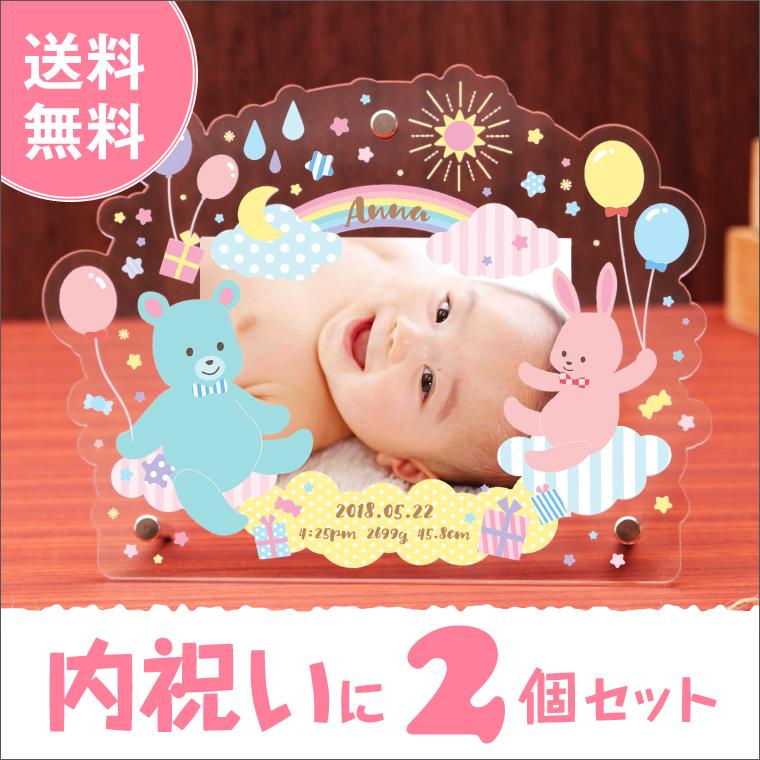 【2個セット】キュートフォルムシリーズ / ベビー名入れメモリアルアクリルフォトフレーム 全3種 写真立て 出産祝い 出産記念 内祝い 赤ちゃん プレゼント トコシェ