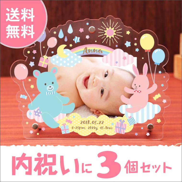 【3個セット】キュートフォルムシリーズ / ベビー名入れメモリアルアクリルフォトフレーム 全3種 【 写真立て 出産祝い 出産記念 内祝い 赤ちゃん プレゼント トコシェ