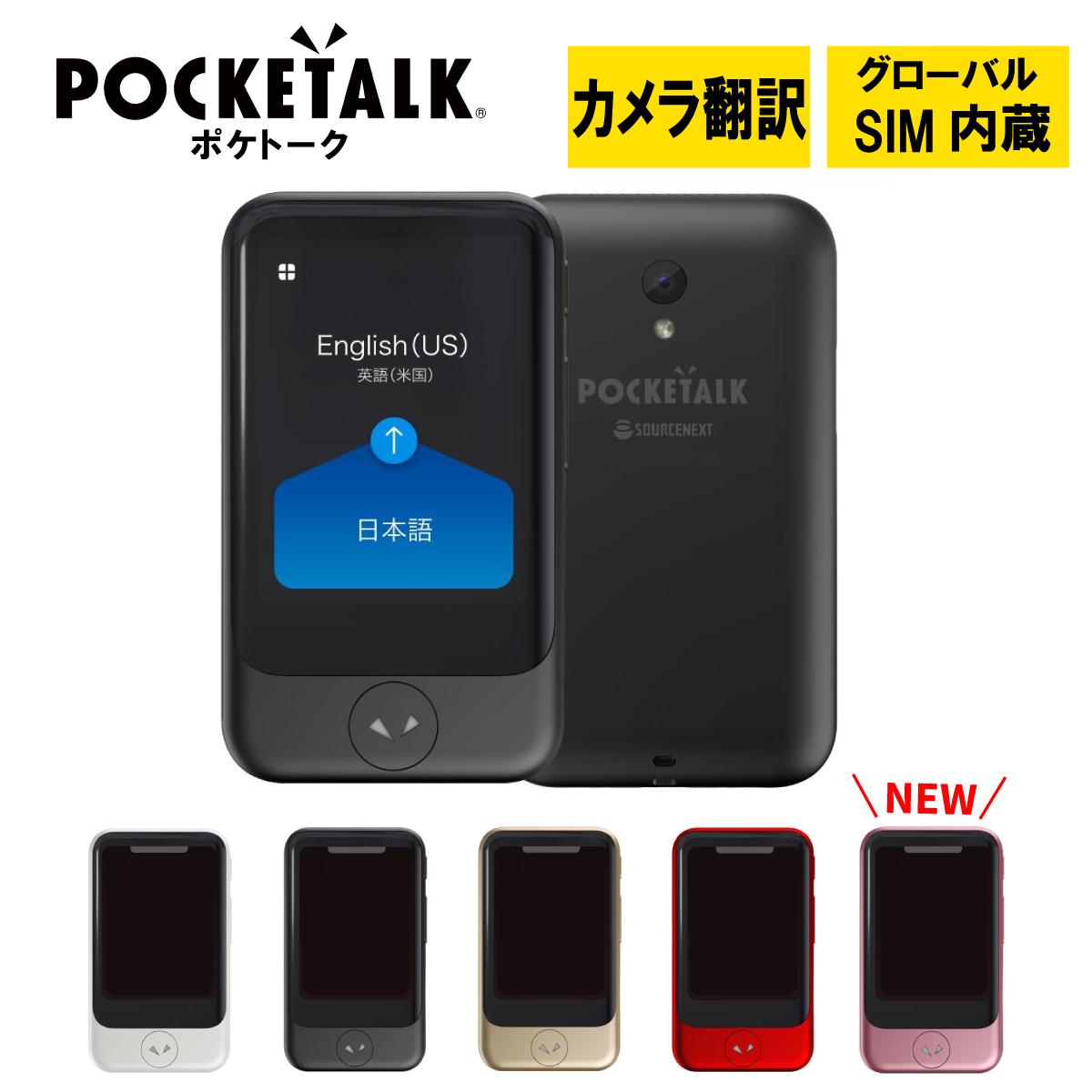 ポケトーク S 本体 ブラック 黒 PTSGK ソースネクスト POCKETALK S グローバル通信2年付き SIM内蔵モデル 音声翻訳 カメラ搭載 新型 1年保証 送料無料