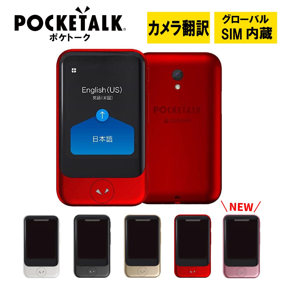 ポケトーク S 本体 レッド 赤 PTSGR ソースネクスト POCKETALK S グローバル通信2年付き SIM内蔵モデル 音声翻訳 カメラ搭載 新型 1年保証 送料無料