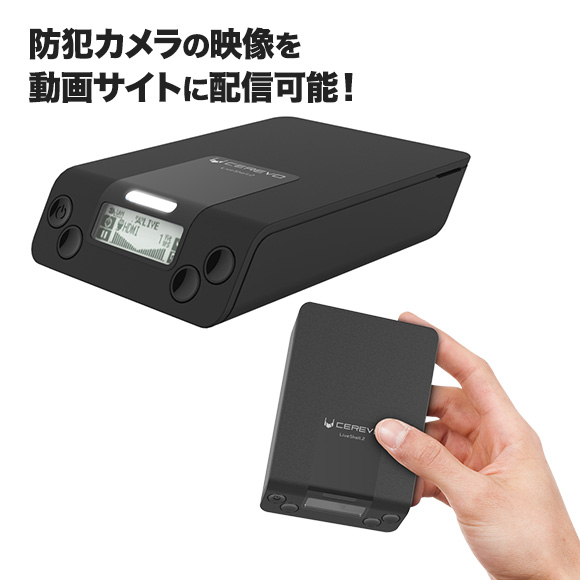 Cerevo ライブ配信 LiveShell 2 HD H.264 SD録画 CDP-LS03A