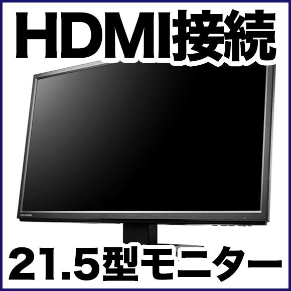 防犯カメラ/監視カメラの映像確認に!20.7型液晶ワイドモニター HDMI端子接続で高画質監視 MON-IO202