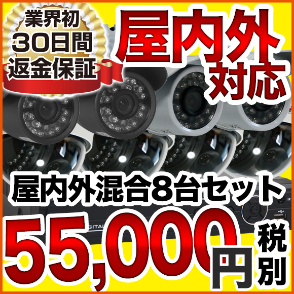 防犯カメラ 8台セット 監視カメラ 屋外 屋内 カメラを自由に選べる混合モデル 録画、ケーブル8本セット 夜間撮影 暗視 広角 SET-A28RA アナログ