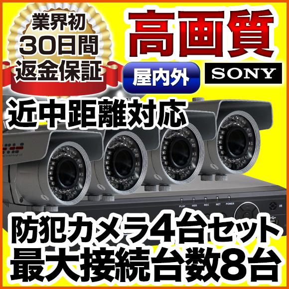 屋内 SONY SET-A581 事務所 防犯カメラセット 夜間撮影 400万画素 エントランス 監視カメラセット屋外 8台と録画装置セット 広角 AHD 屋内ドーム型 選べる バレット