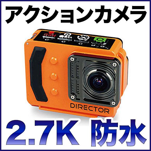 GoPro(ゴープロ)クラス ウェアラブルカメラ IPX5生活防水仕様 2.7K DIRECTOR-1 GoPro HERO Session CHDHS-102-JP2とCHDHS-501-JPの中間解像度でこの価格!WiFi通信でスマホと連動 SNSに写真・動画投稿!