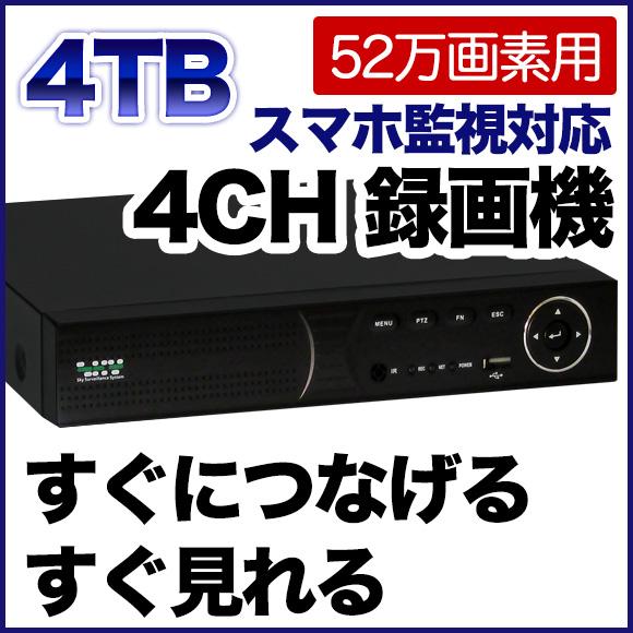 防犯カメラ専用 録画機 DVR 録画装置 高品質 高性能 4TBハードディスク内蔵 防犯用録画機 【付属品全てセット】【高画質960H録画対応】【iPad、iPhone、Android監視】SX-8604A-4TB