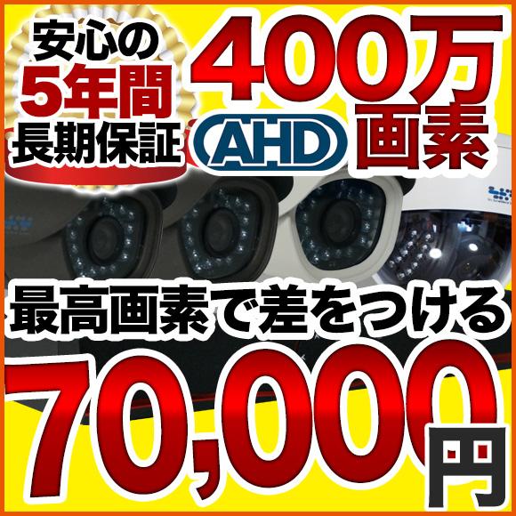 防犯カメラ/監視カメラ 屋内/屋外を選択 400万画素 4台と録画装置セット 夜間は赤外線撮影 SET-A305 SONY アナログ