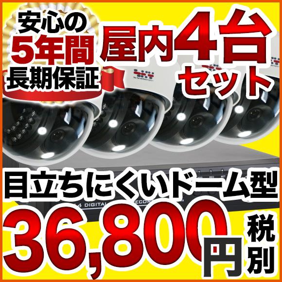 監視カメラ/防犯カメラ 屋内 ドーム 4台セット アナログ SET-A103 アナログ