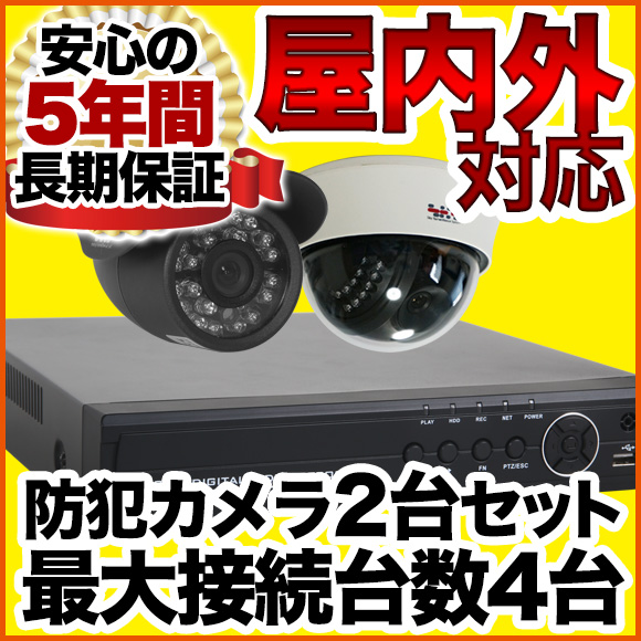 防犯カメラ 監視カメラ 屋内用 ドーム 屋外用【送料無料】防犯カメラ2台+最新レコーダーセット カメラ・HDDのアップグレードも可能 【日本語対応】【スマホ監視】 SET-A1013-2 アナログ