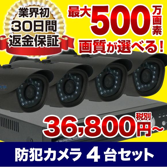 防犯カメラ/監視カメラ 屋外設置対応 防雨 52~500万画素 4台と録画装置セット 夜間は赤外線撮影 アナログ