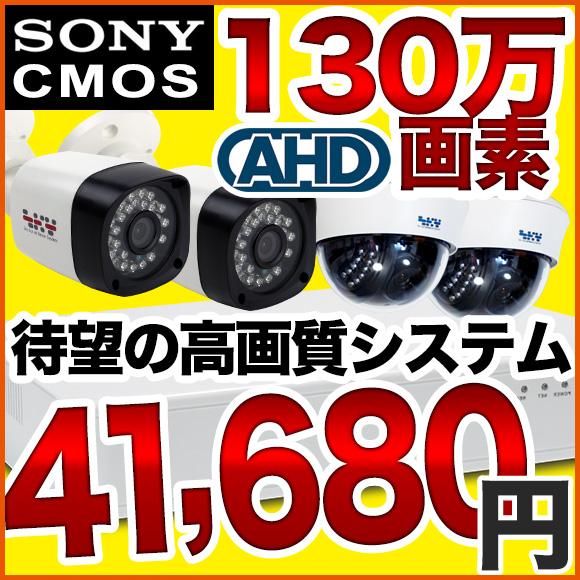 防犯カメラ 屋外 家庭用 防犯カメラセット 監視カメラ4台セット 屋内外バレット 130万画素 AHD録画 レコーダーセット SET-A105U