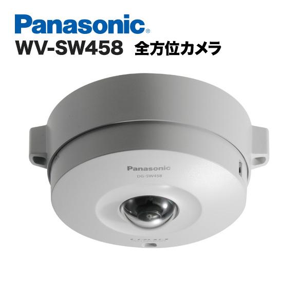 WV-SW458 パナソニック Panasonic 屋外対応 全方位ネットワークカメラ 360°カメラ フルHD対応 3メガピクセル 310万画素