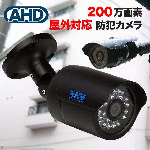 AHD 200万画素 防犯カメラ 監視カメラ 最新機器がこの価格 夜間 200万画素カラー 高品質 設置 入手困難 SX-200b 赤外線LED内蔵 モデル着用&注目アイテム 屋外 夜間撮影 高サポート