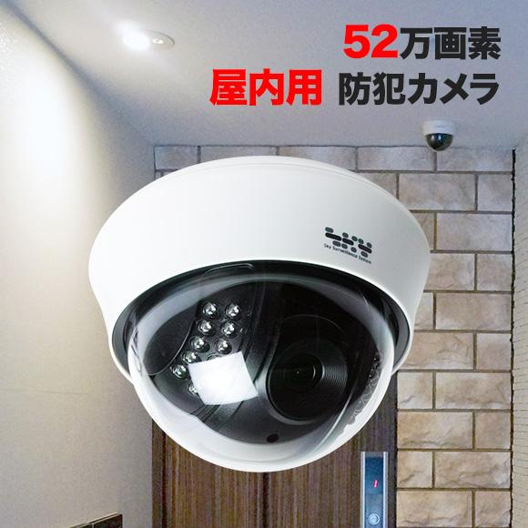 防犯カメラ 卸売り 屋内用ドーム型 監視カメラとしても活用可 アナログタイプ ドーム 監視カメラ ドーム型 広角レンズ 屋内52万画素 市販 赤外線LED内蔵屋内カメラ SX-52d