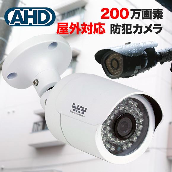AHD 200万画素 防犯カメラ 監視カメラ 価格 交渉 送料無料 最新機器がこの価格 夜間 200万画素カラー 屋外 設置 SX-200w 高サポート 高品質 夜間撮影 赤外線LED内蔵 受賞店